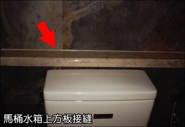 马桶水箱填缝工程